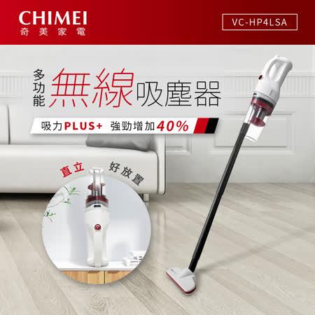 CHIMEI奇美 2in1 無線吸塵器VC-HP4LSA
