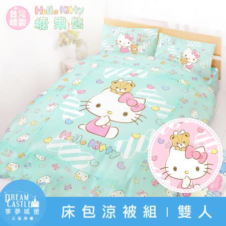 享夢城堡 HELLO KITTY 雙人床包涼被四件組