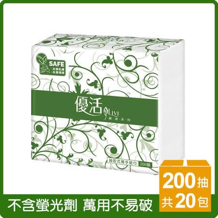 優活摺疊紙巾/萬用紙巾 200抽x20包