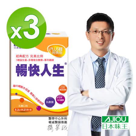 【日本味王】 暢快人生酵素+送B群