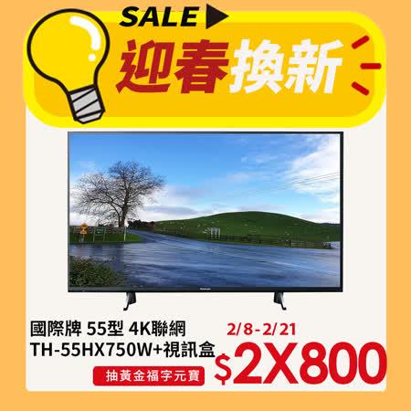 國際牌 55型4K HX750W 電視+視訊盒