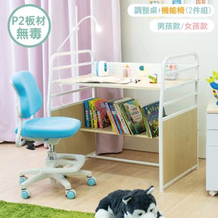 兒童 成長調整書桌機能椅組