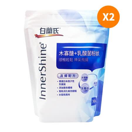 白蘭氏 木寡醣+ 乳酸菌粉狀 高纖30包/袋