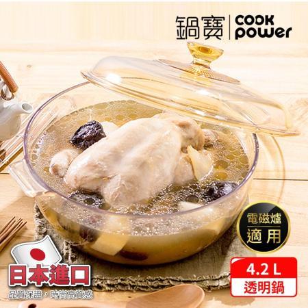 微晶透明湯鍋