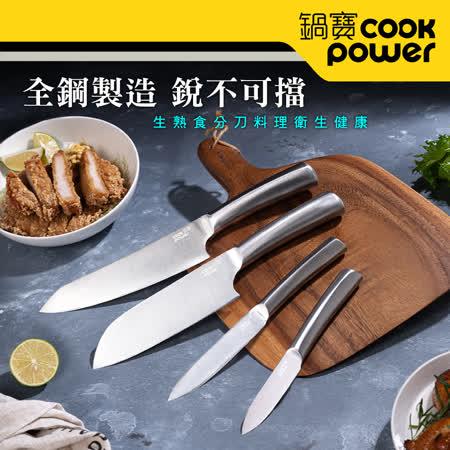 不鏽鋼刀具四件組