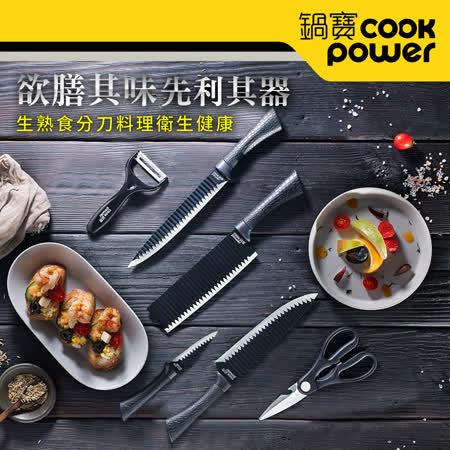 鍋寶 不鏽鋼刀具6件組