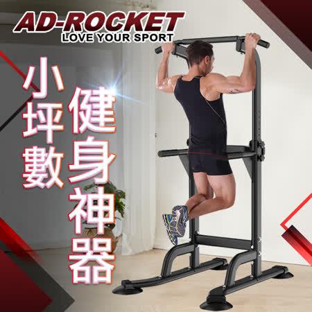 AD-ROCKET 多功能引體向上機