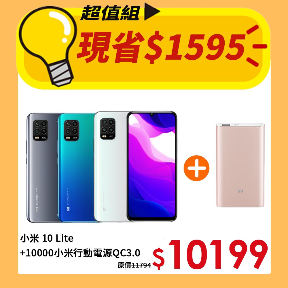 小米 10 Lite 6G/128GB 6.57 吋八核心5G手機+10000 小米行動電源高配版 QC3.0 金色