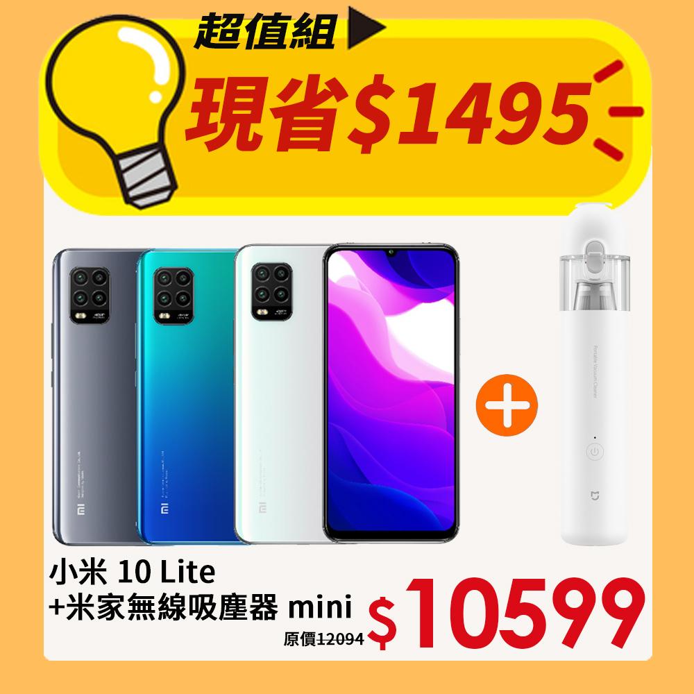 小米 10 Lite 6G/128GB 6.57 吋八核心5G手機+米家無線吸塵器 mini