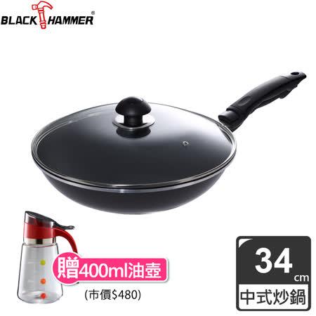 BLACK HAMMER 黑釜鈦合金深炒鍋 34cm