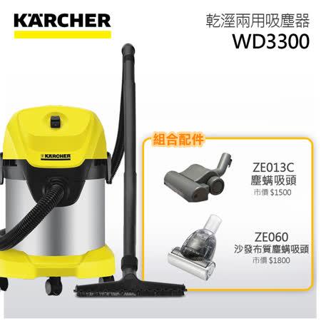 Karcher 凱馳  WD 3.300  乾溼兩用吸塵器