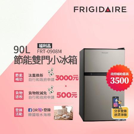 Frigidaire 90L  雙門小冰箱FRT-0908M