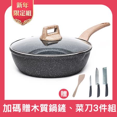 麥飯石鑄造 深層不沾鍋炒鍋30CM