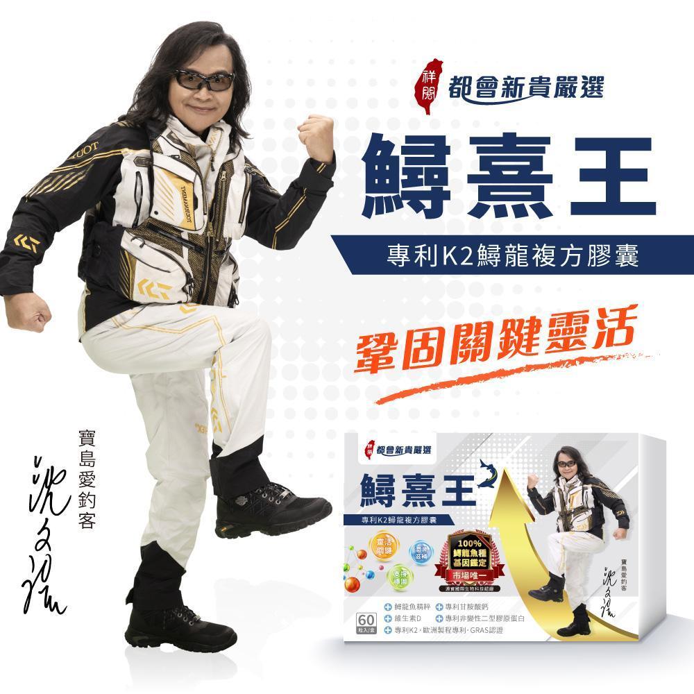 【三盒】沈文程有感代言【鱘熹王】專利K2鱘龍複方膠囊 (60粒/盒)