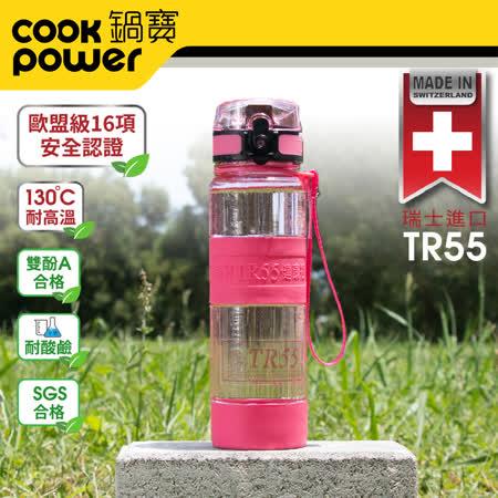 鍋寶TR55健康瓶 550ml二入組