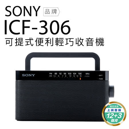SONY 收音機 ICF-306 高音質 內置把手 FM/AM 二波段
