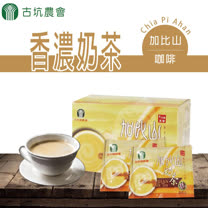 【古坑農會】加比山奶茶-20g-18包-盒 (2盒一組)