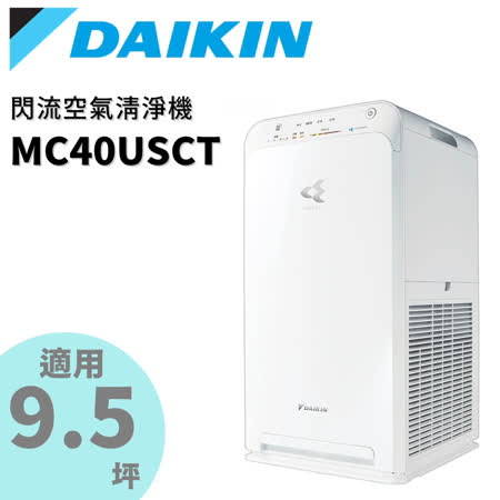 DAIKIN大金 電漿除菌  空氣清淨機 MC40USCT