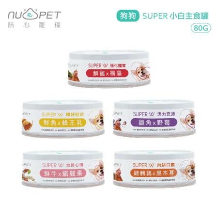 陪心寵糧 SUPER 狗狗 小白主食罐 80g-24罐