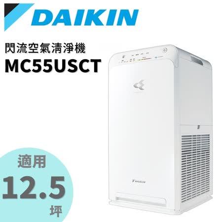 DAIKIN 大金 12.5坪 空氣清淨機MC55USCT