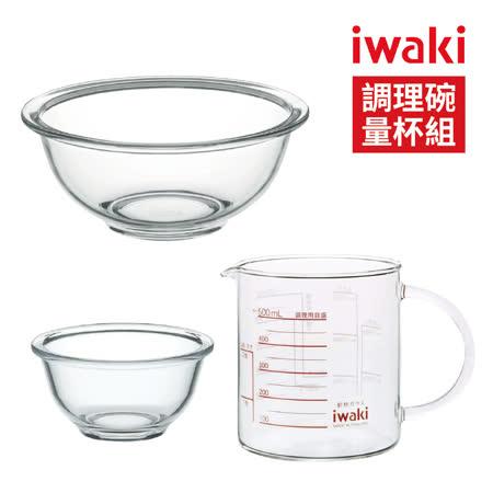 日本iwaki耐熱玻璃 調理碗量杯3件組