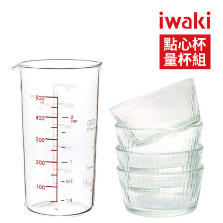 日本iwaki 耐熱玻璃點心杯量杯組