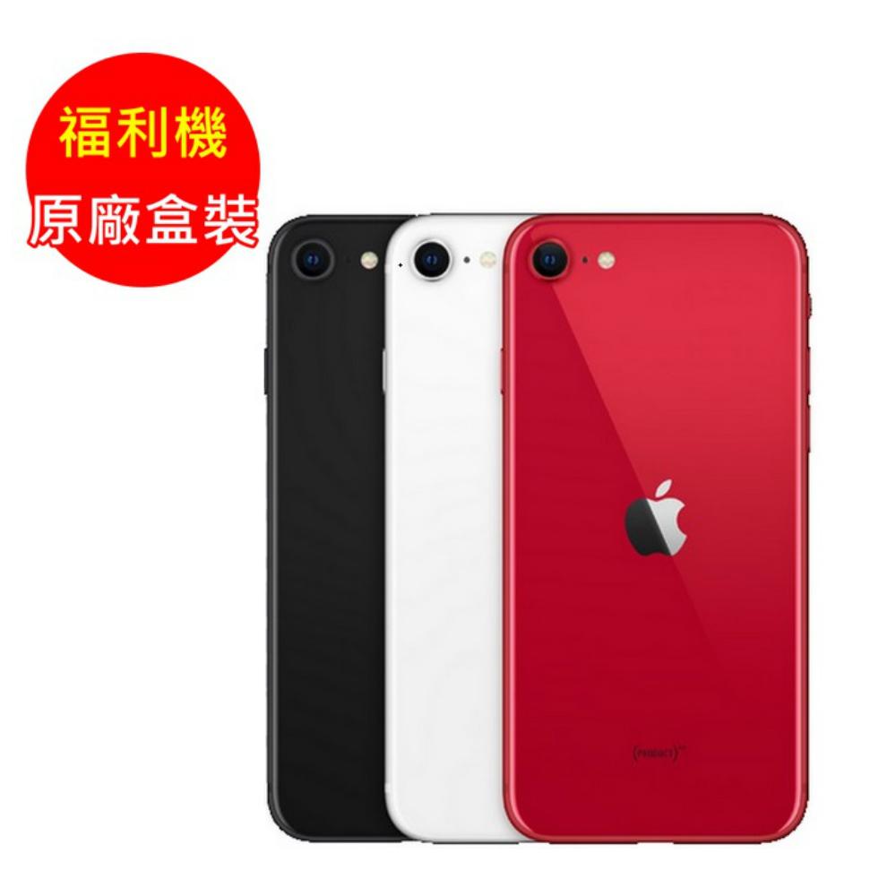 福利品_Apple iPhone SE 2020版 64G 黑色_九成新