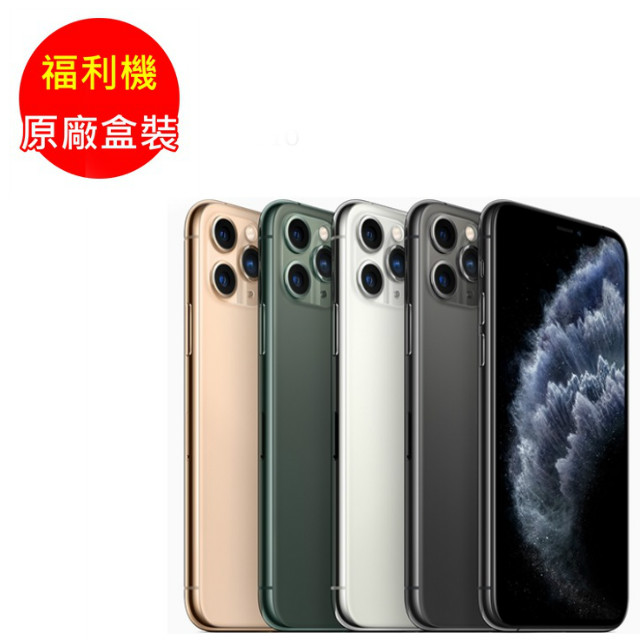 福利品_iPhone 11 Pro 64G 3F860TA/A 金色_九成新