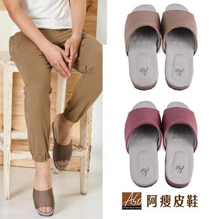 A.S.O 阿瘦品味居家鞋 足底筋膜舒緩舒室鞋