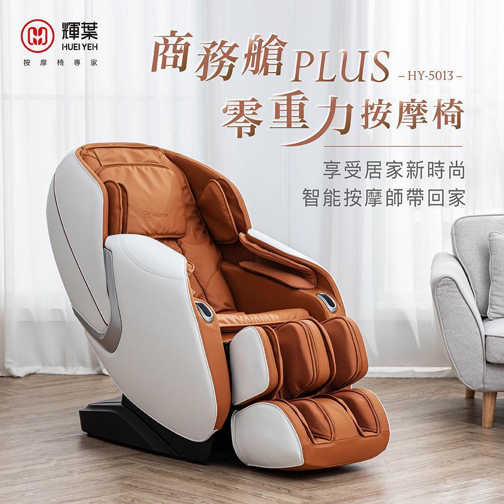 輝葉 商務艙PLUS零重力按摩椅 HY-5013