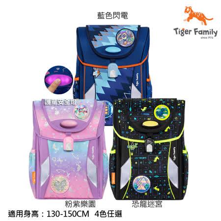 Tiger Family 安全燈超輕量護脊書包