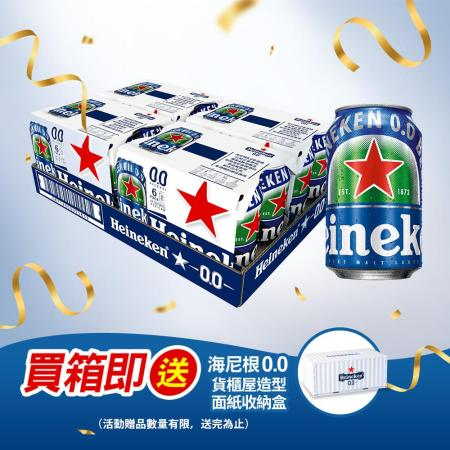 【海尼根】 0.0零酒精罐裝330ml