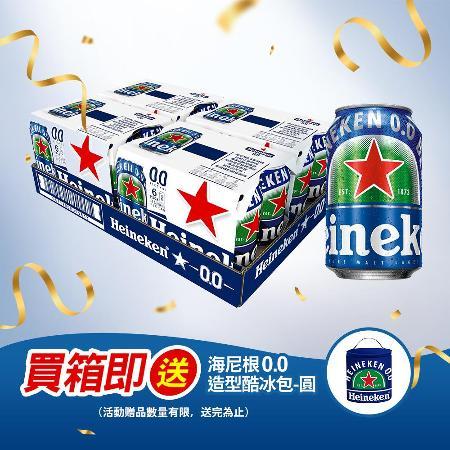 【海尼根】0.0零酒精 罐裝 330mlX24入 箱購