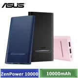 (福利品) ASUS ZenPower 10000 Quick Charge 3.0 智慧快充10000mAh行動電源 18W快速充電 輕薄高效