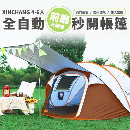 XINCHANG 前廳升級版 6人全自動秒開帳篷