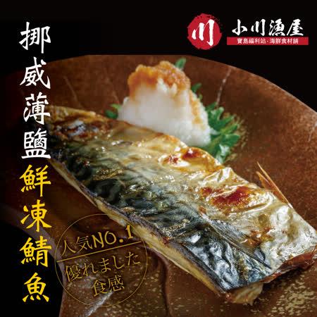 小川漁屋 野生挪威薄鹽鯖魚10片