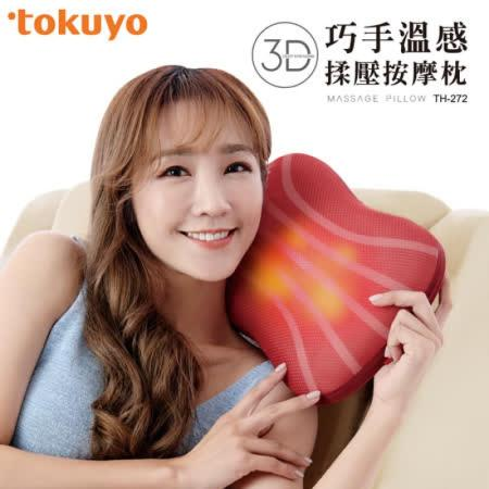 tokuyo 3D溫感揉壓按摩枕