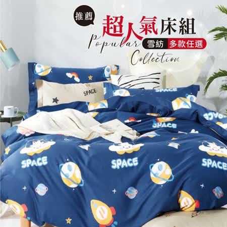 ARTIS(全尺寸均價) 雪紡棉床包枕套組