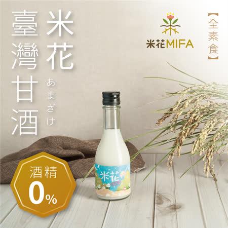 米花MIFA 台灣米花甘酒禮盒