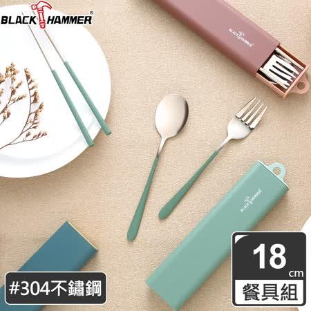 (任選)義大利 BLACK HAMMER 304不鏽鋼環保餐具組(三件式)附盒-三色可選