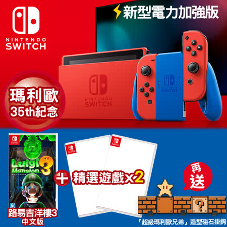 Switch瑪利歐特仕版+ 路易洋樓+遊戲任選2