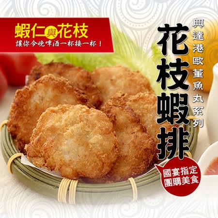 【高雄興達港歐董】花枝蝦排(12塊/包)*5包