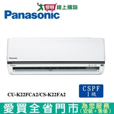 國際 3-4坪CU-K22FCA2變頻冷氣空調