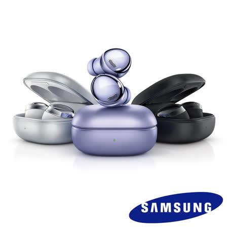 Samsung Galaxy Buds Pro 真無線降噪藍牙耳機