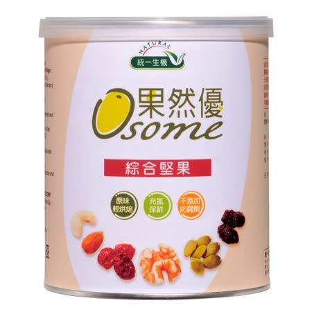 統一生機 綜合堅果3罐