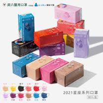 南六 醫用彩色口罩-十二星座系列任選4盒(30入/盒)