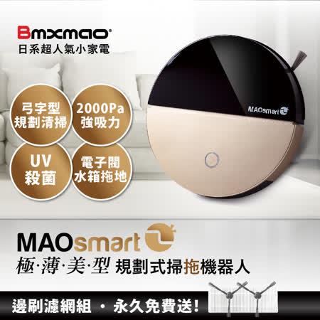 日本Bmxmao MAOsmart 2掃地機器人
