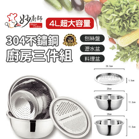 妙廚師304不鏽鋼 廚房多功能三件組