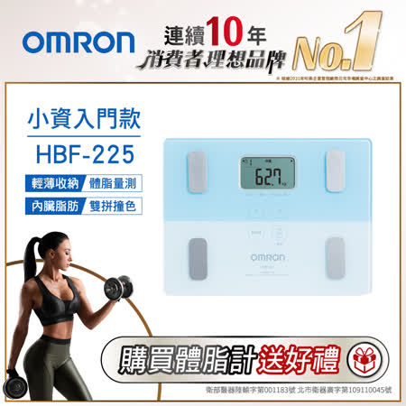 OMRON歐姆龍 體重體脂計HBF-225