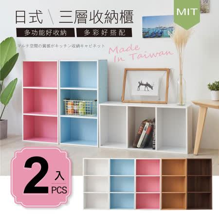 MIT台灣製造 無印風三層櫃收納櫃